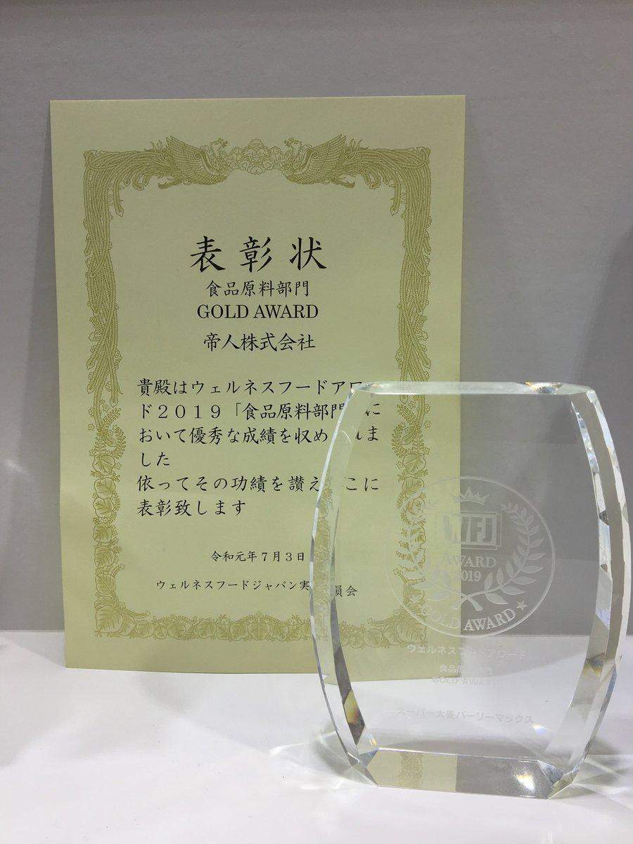 ウェルネスフードアワード2019「食品原料部門」にて #バーリーマックス が🎖金賞🎖を受賞いたしました!  これからも安心安全にお召し上がりいただけるように、精一杯努めてまいります。よろしくお願いいたします😌✨ https://www.teijin.co.jp/focus/barleymax/…