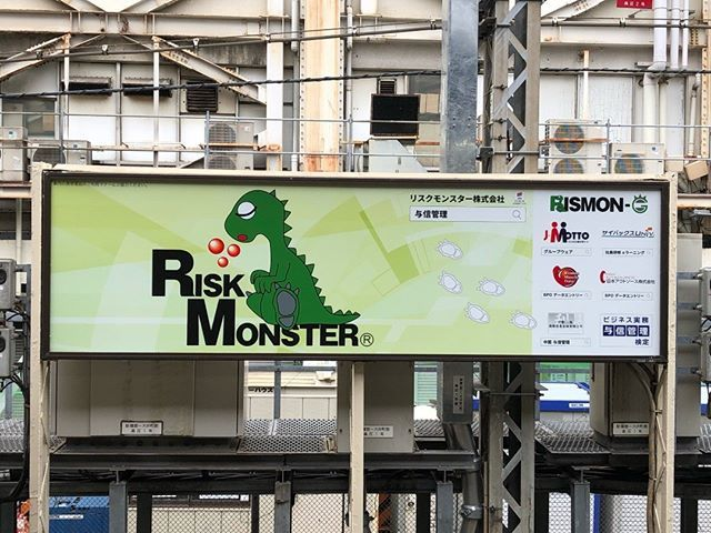 モンスター リスク