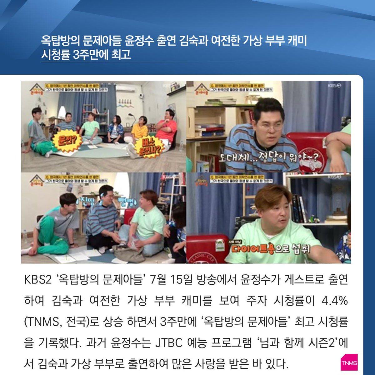 #KBS2 #옥탑방의문제아들 #윤정수 출연 #김숙 여전한 가상 부부 케미 #시청률 3주만에 최고