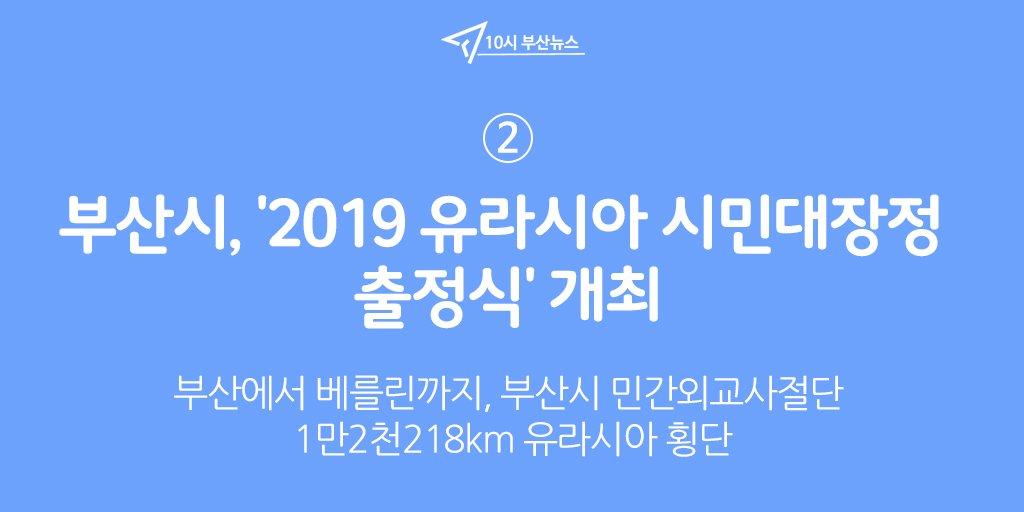 #10시_부산뉴스 ②부산시는 '2019 유라시아 시민대장정'의 출정식을  관련 이미지 입니다.