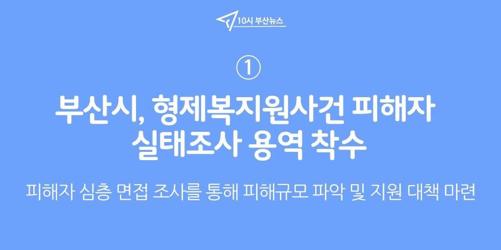 #10시_부산뉴스 ①부산시는 오는 7월 16일 오후 2시 부산시청에서 형 관련 이미지 입니다.