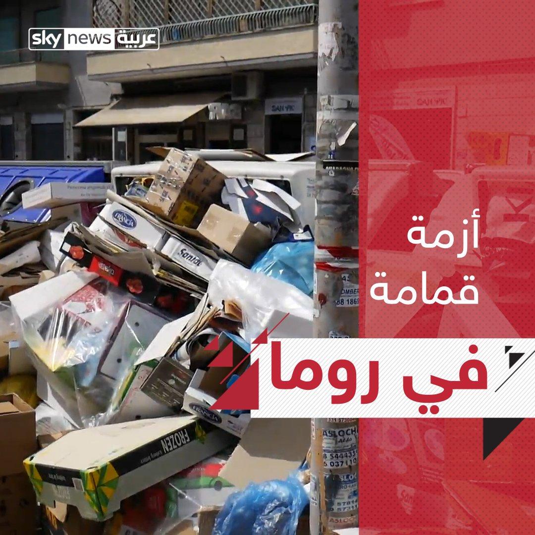 أكوام القمامة تتزايد في #روما.. وغضب كبير للسكان | #شاهد_سكاي