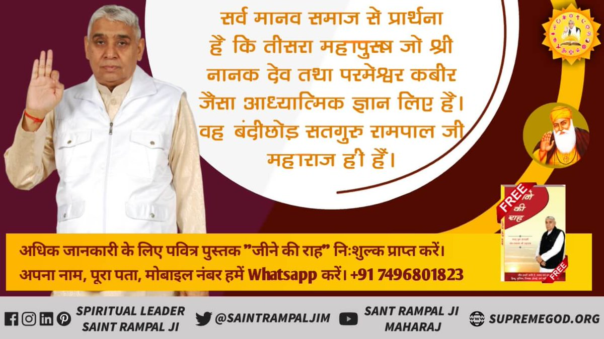 #TrueGuruSaintRampalJi Supreme Saint Rampal Ji Maharaj is the only Complete Guru in the whole world who imparts the true mantra. He is the True Guru who can liberate from the cycle of birth & death.