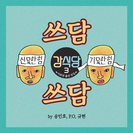 """[📰] """"Kang's Kitchen"""" lança """"쓰담 쓰담"""" , música tema para sua terceira temporada http://www.suju.com.br/audios/kangs-kitchen-lanca-%ec%93%b0%eb%8b%b4-%ec%93%b0%eb%8b%b4-musica-tema-para-sua-terceira-temporada/…  #SUPERJUNIOR #슈퍼주니어 @SJofficial #슈주 #suju #KyuHyun  #규현"""