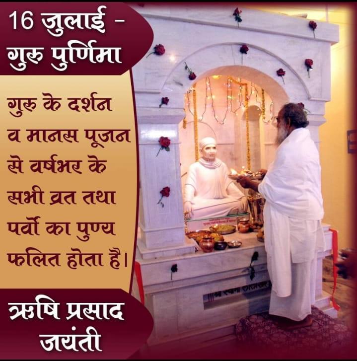 "#29thRishiPrasadJayanti on #गुरुपूर्णिमा gives us the message of #SaintForHumanity..  ""To uplift ourselves Spiritually is the main aim of Human birth; it's quite easy to know what TATVAMASI & AHAM-BRAHMASMI is..But to realise the same  #Sadguru KRIPA on #GuruPurnima is must !""<br>http://pic.twitter.com/DAS7pN93DZ"