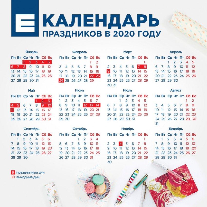 Календарь на 2020 год, открытка марта