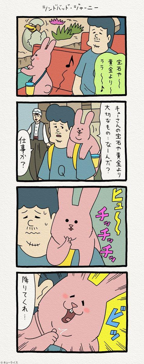 スキウサギin東京ティムニーシー「シンドバッド・ジャーニー」  単行本「スキウサギ2」発売中!→