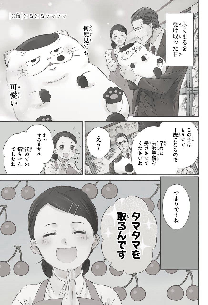 【おじさまと猫】タマタマをとるお話 ①(1~4)