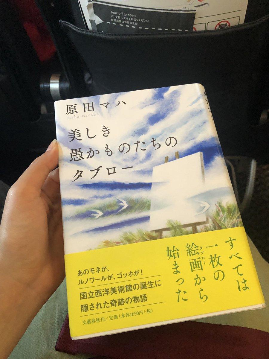今回の旅のお供。 マハさんの本は、 ああ、あの絵がまた観たい! とか あ、あの美術館行きたい! とか なんかうずうずしてくる!  これから沖縄の離島に行ってきます。 でも、台風が近づいてるとかで 一泊しかできないかも、、涙 島旅はこういうドキドキがある。 だから、やめられない。