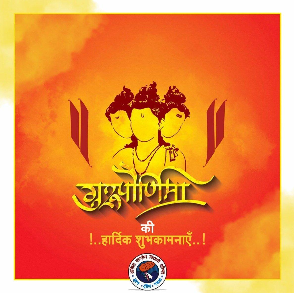 गुरुर्ब्रह्मा ग्रुरुर्विष्णुः गुरुर्देवो महेश्वरः।  गुरुः साक्षात् परं ब्रह्म तस्मै श्री गुरवे नमः॥   गुरु पूर्णिमा की हार्दिक शुभकामनाएं।  #GuruPurnima