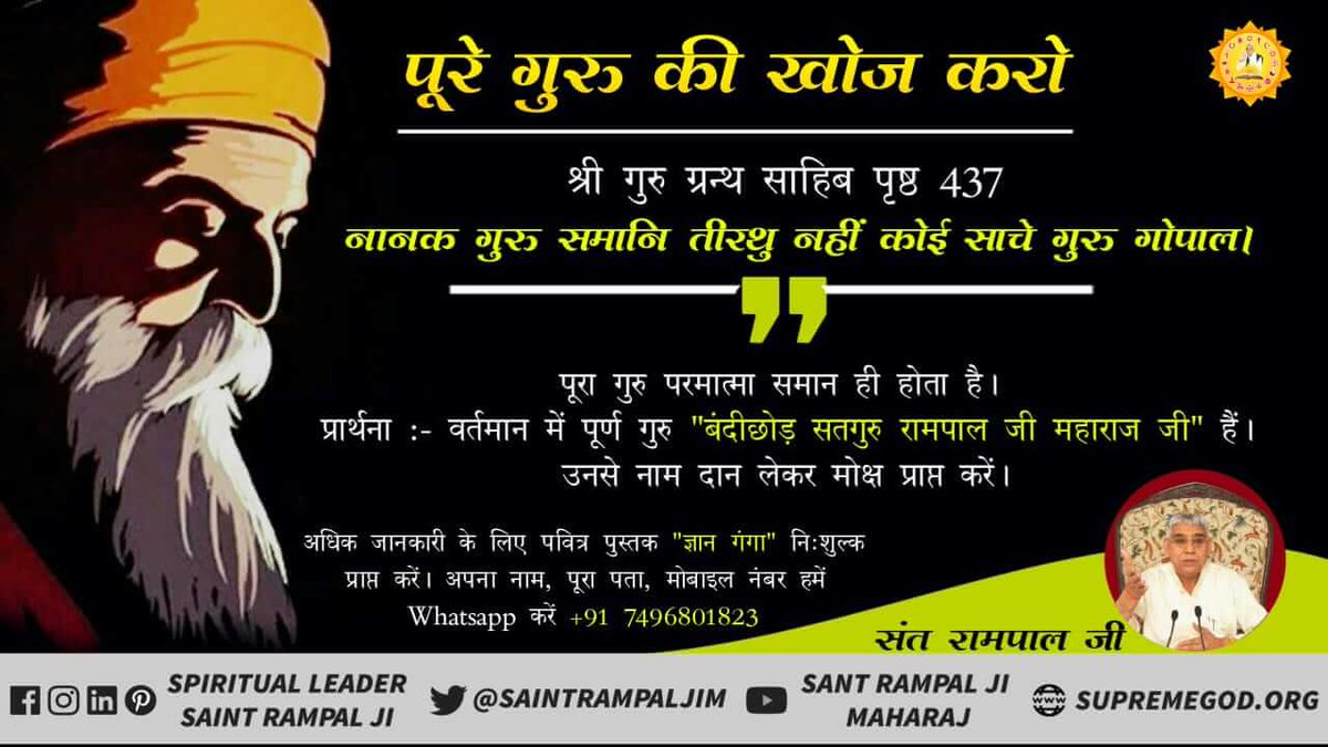 The saint rampal maharaj is the True guru. For he proclaims his knowledge from the scriptures Even after knowing this, if you opt for a fake guru, the lord Kabir sahib ji says- Janita bujha nhi bujhi, lia nhi gaun. Andhe ko andha mila, raah btave kaun. #TrueGuruSaintRampalJi