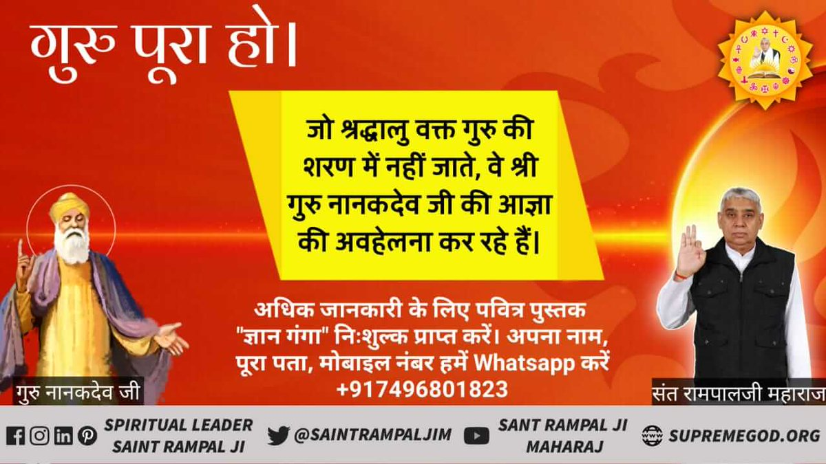 Identity of the True saint Real guru is the one who gives the true chants, the path of absolute salvation, across this universe. #TrueGuruSaintRampalJi