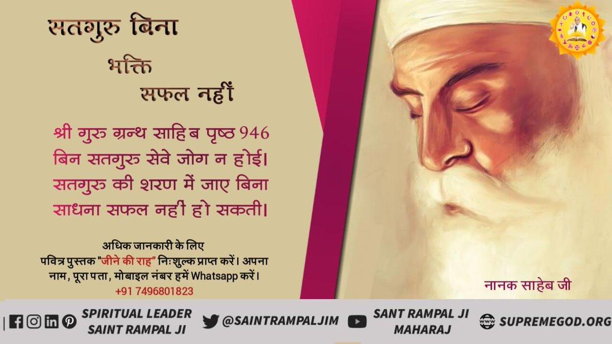 The importance of a Sadguru in life is most. Because it is a True Guru who tells true devotion & gave us moksha. #TrueGuruSaintRampalJi
