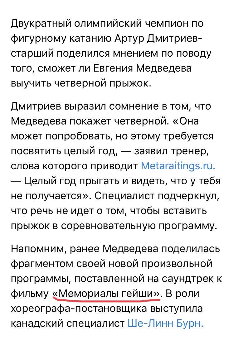 Evgenia Medvedeva | Медведева Евгения Армановна-6 D_kqlhGXUAE1uCI