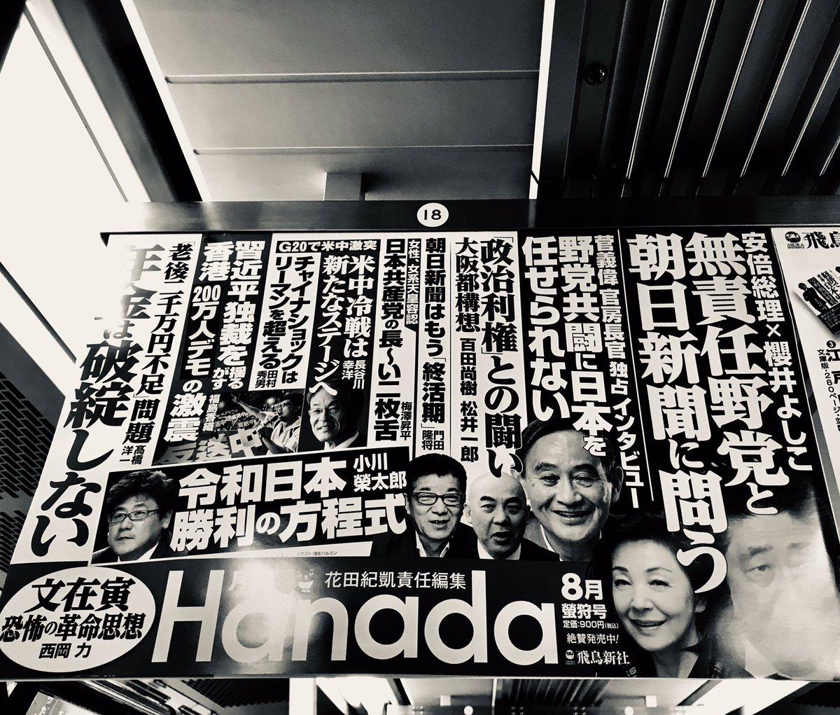 RT @JoshuaM2063: 地下鉄の中吊り広告が地獄絵図😱  安倍界隈が選挙期間中に広告費使いたい放題。まさか内閣官房費が流れてるんじゃあないですよね? https://t.co/ocQwPhHU1C