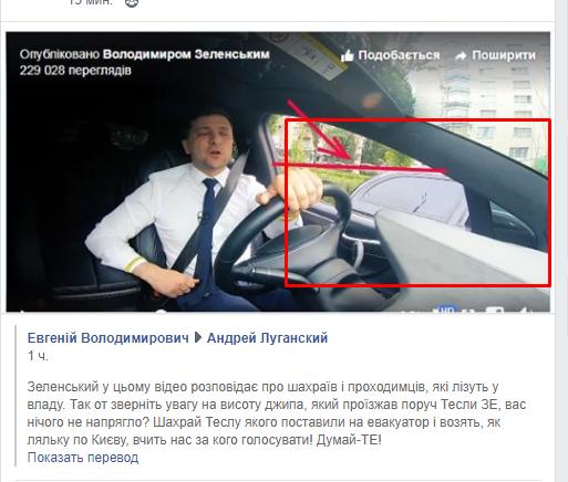 Зараз багато шахрайства та аферистів: Зеленський за кермом Tesla звернувся до виборців і розповів, як треба голосувати - Цензор.НЕТ 333