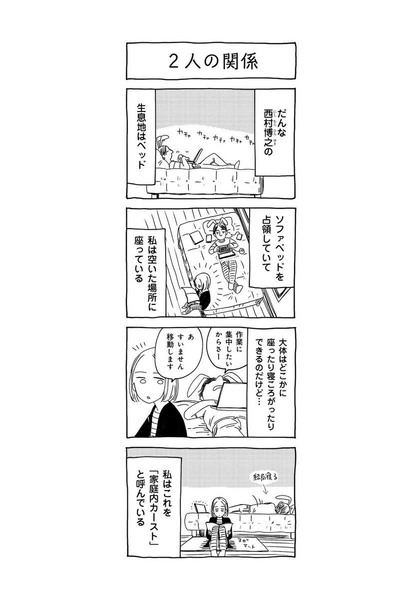 西村ひろゆき フォロワー わこ 日常おすそわけプロジェクト ひげおやじに関連した画像-02