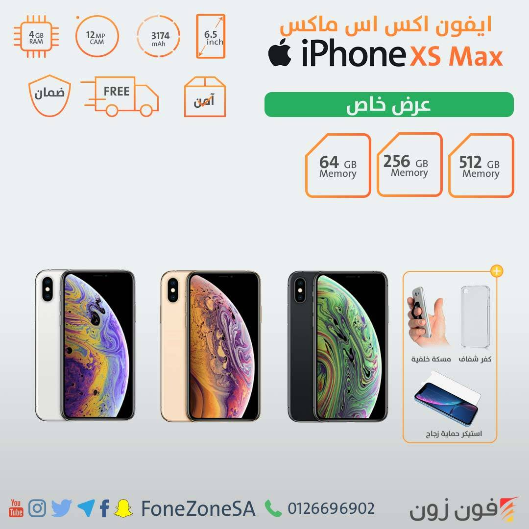 #عرض_خاص  #ايفونXSماكس حجم 256 قيقا بسعر 4499 ريال مع الهدايا  اطلبه الان من الرابط التالي  https://www.fonezone.com.sa/product/apple-iphone-xs-max/…