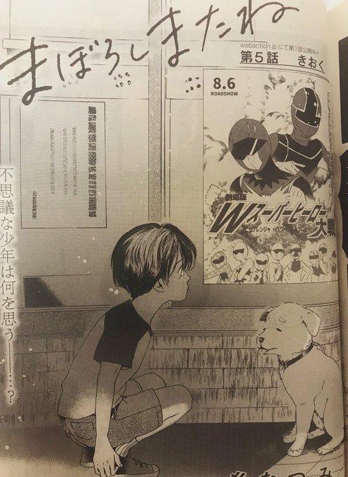 また ね まぼろし 『まぼろしまたね』第3話のネタバレ&最新話!少年穂積と図書館デート