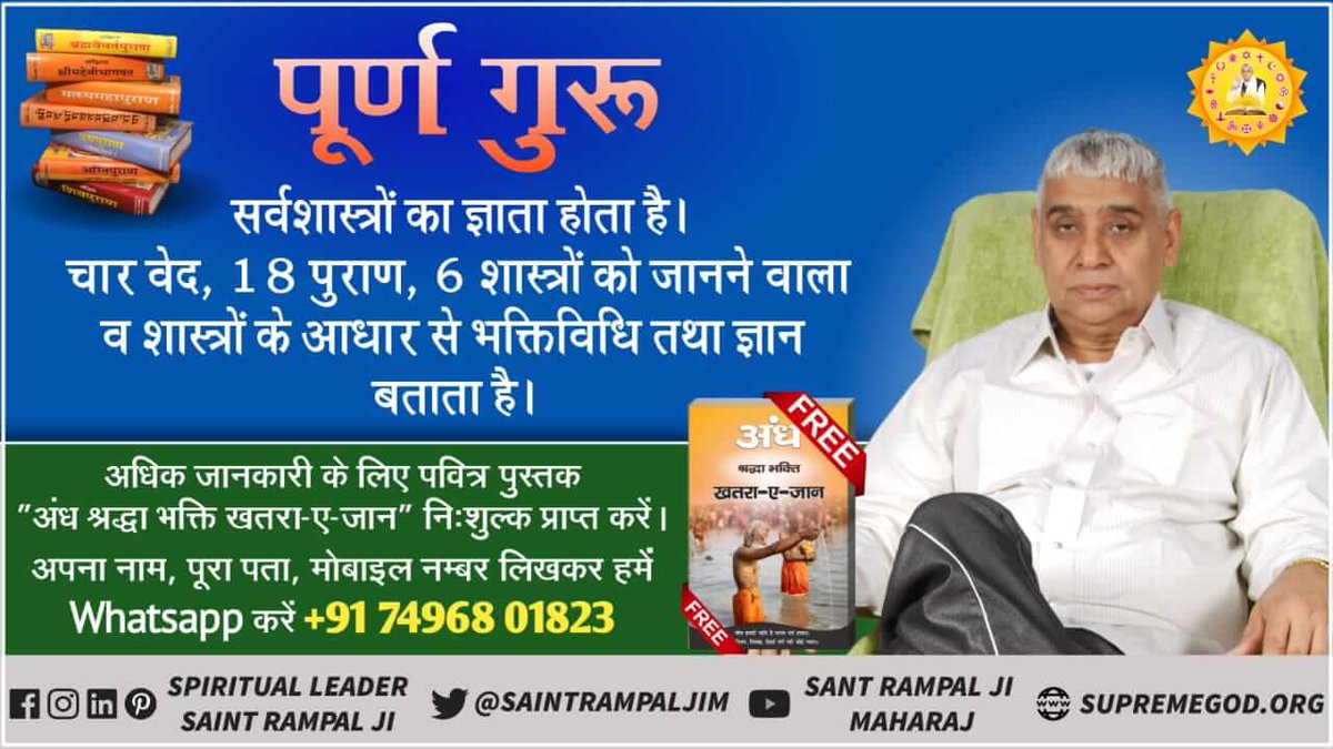 In Gita Adhyay 4 Sloka 34, it is told to do Dandwat Pranaam to a Tattvadarshi Saint leaving the deceit, to know the way to attain God. Only the disciples of Saint Rampal Ji Maharaj do this because theyre sure that they are in the shelter of a Complete Guru #TrueGuruSaintRampalJi