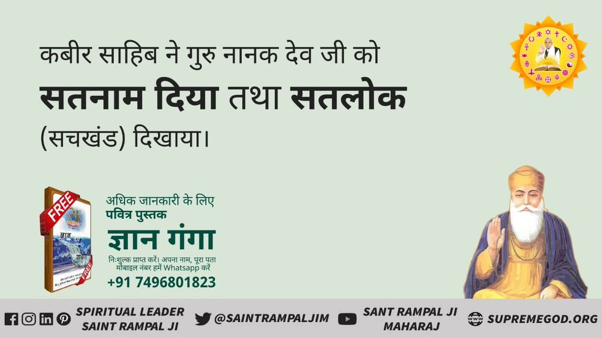 Complete guru Guru Purnima The complete saint is one who tells us the aim of human life, gives knowledge and Way of worship based on our holy scriptures. #TrueGuruSaintRampalJi