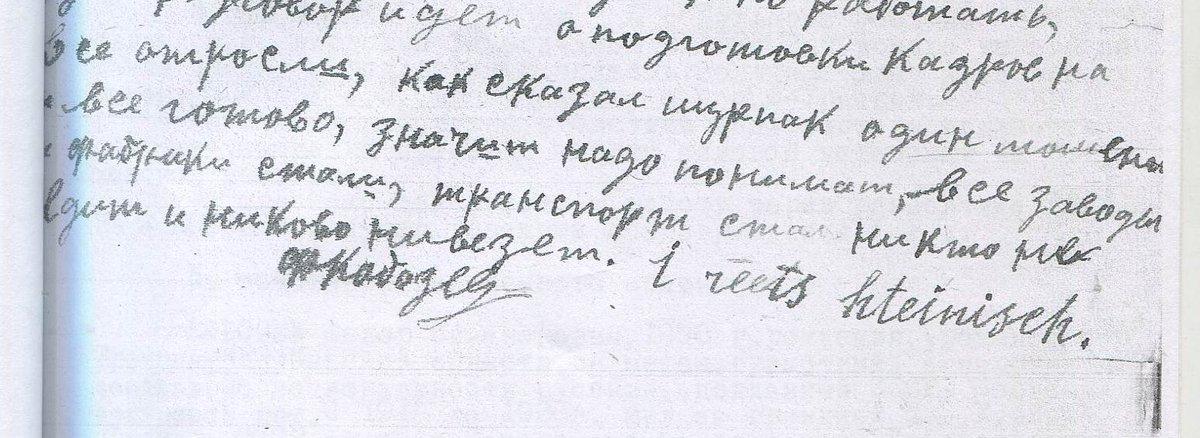 Вдруг кто-то из наших подписчиков умеет разгадывать шифры? Вот фрагмент многостраничной объяснительной записки из следственного дела 1937 года репатрианта из Харбина, весь текст на русском, а последняя приписка из трех слов на совершенно неведомом языке или шифре