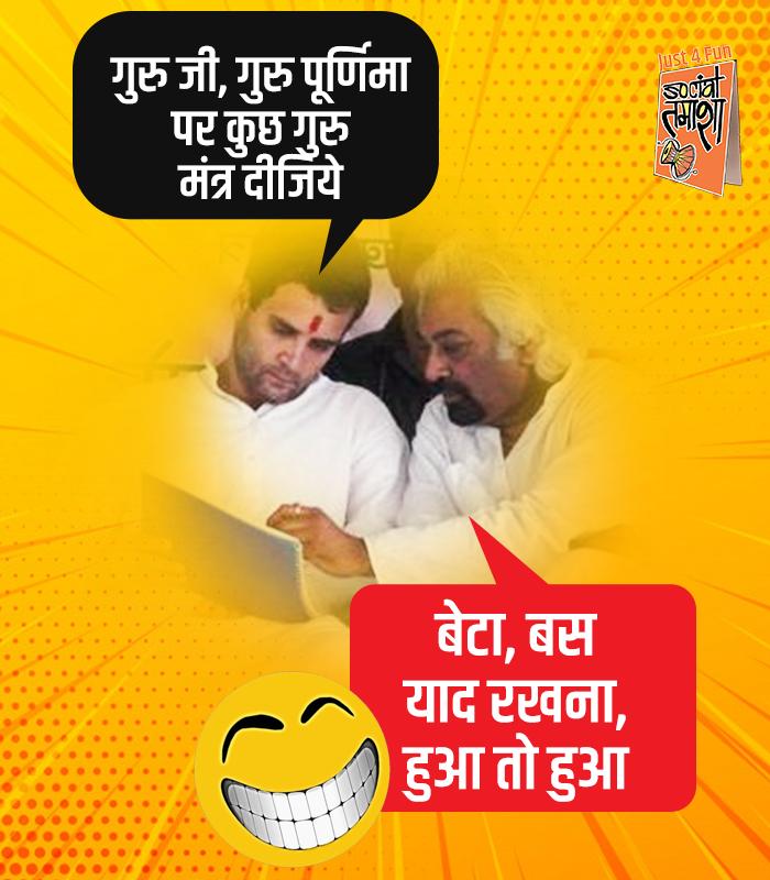 राहुल गांधी को गुरु पूर्णिमा की हार्दिक बधाई  #IndiatoBolega #RahulGandhiResigns #RahulGandhi #FunnyRahulGandhi #PappuGandhi #RahulGandhiMemes #GuruPurnimapic.twitter.com/KWOhKshbzt