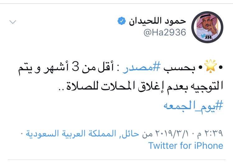 @Ha2936 ... مصادركم دائماً موثوقه أستاذ حمود. #حمود_اللحيدان #افتتاح_المحلات_24_ساعه