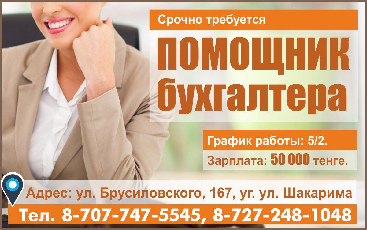 Ищу работу в алматы бухгалтером на дому программы для ведения бухгалтерии бесплатно