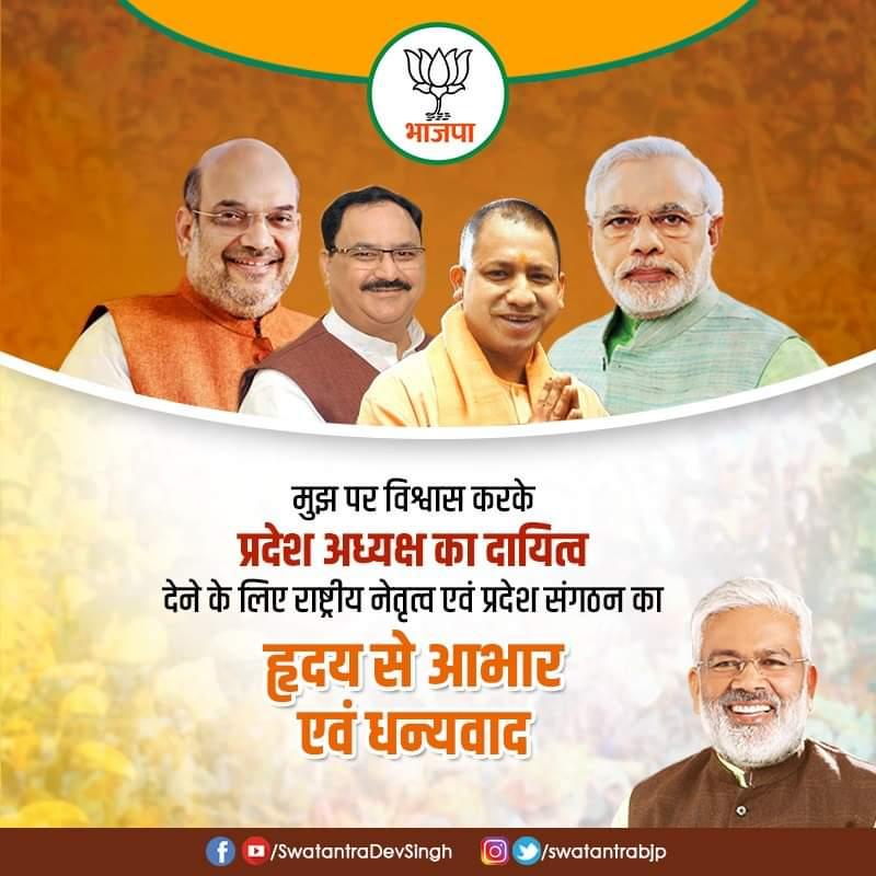 आज राष्ट्रीय एवं प्रदेश संगठन ने भाजपा उत्तर प्रदेश के अध्यक्ष पद का दायित्व दिया है। मुझ पर विश्वास करने के लिए शीर्ष नेतृत्व का हार्दिक आभार एवं धन्यवाद।