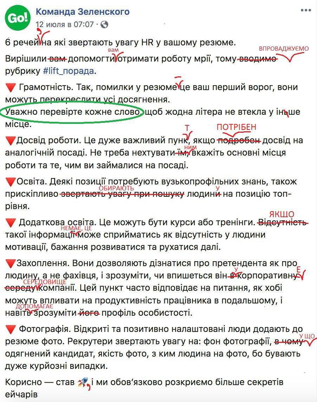 ОП инициирует создание Совета по вопросам свободы слова при Президенте Украины - Цензор.НЕТ 7934