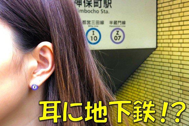地下鉄9路線のシンボルマークがピアスに、日本初の東京メトロ公認アクセサリー発売