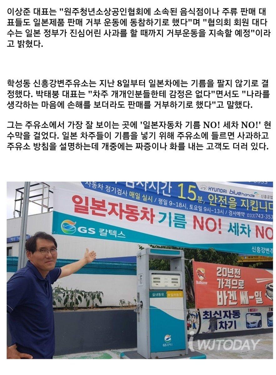 """""""일본차엔 기름 안 팝니다"""" http://m.wonjutoday.co.kr/news/articleView.html?idxno=109757…  그는 주유소에서 가장 잘 보이는 곳에 '일본자동차 기름 NO! 세차 NO!' 현수막을 걸었다  근데 저거 일본 다쓰노 주유기 아님?ㅋㅋㅋㅋㅋㅋㅋㅋㅋㅋ"""