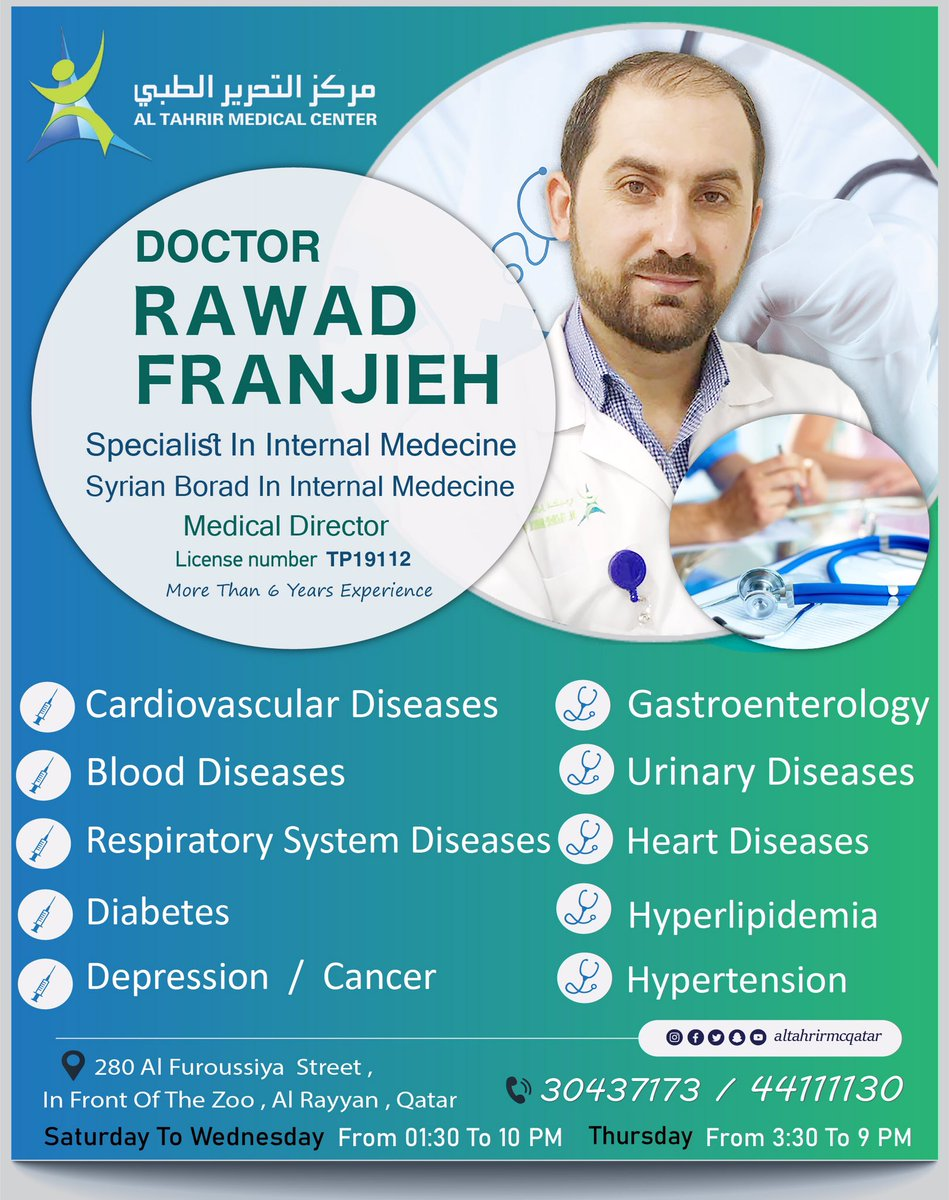 Our #Internal #Medicine #Clinic aims to deliver the highest quality #internal #medical #care to our #patients in the #community under supervision of  #doctor Rawad Franjieh : - Specialist in #internal_medicine - Syrian board in Internal medicine   44111130 30437173 . #doha #qatar