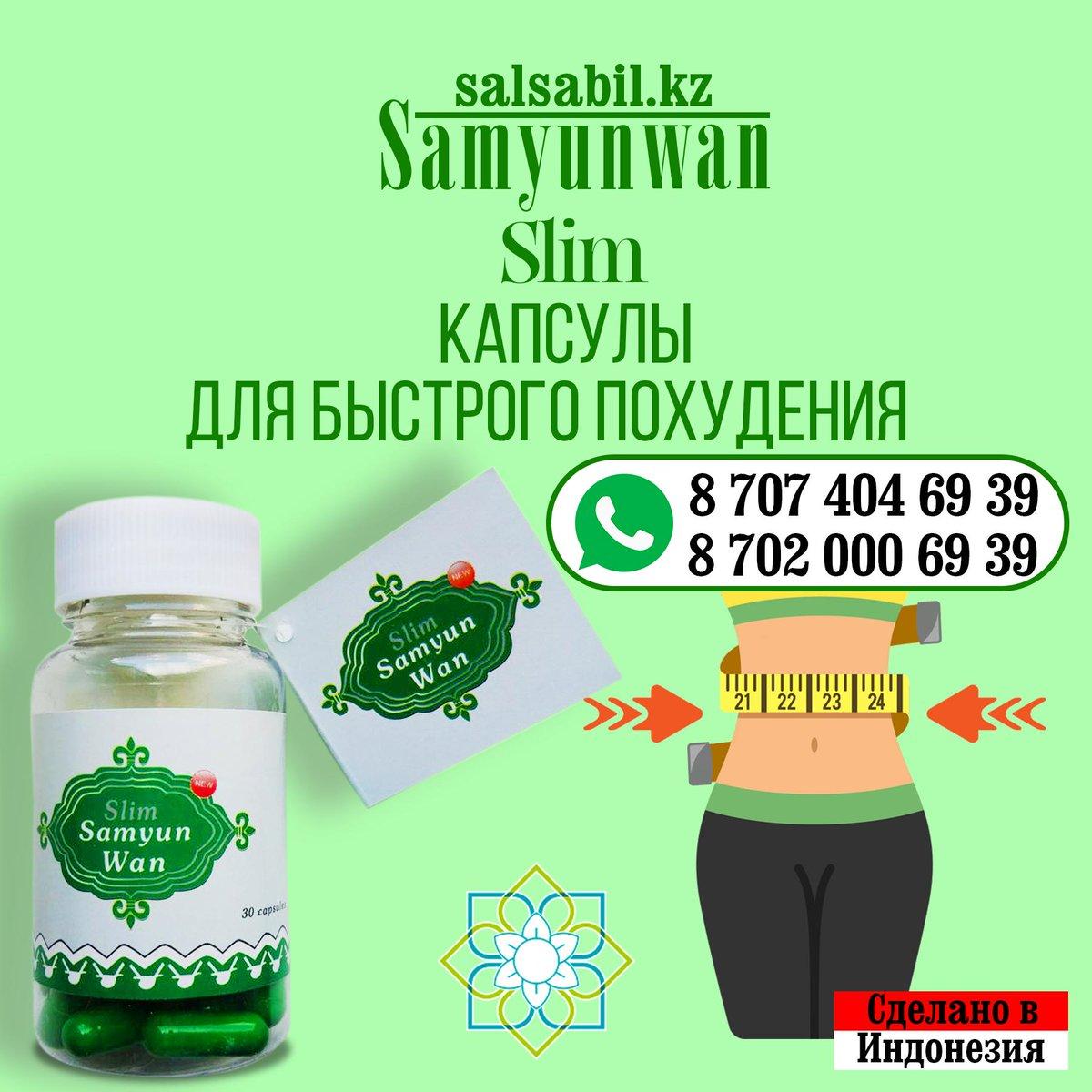 для похудения из индонезии
