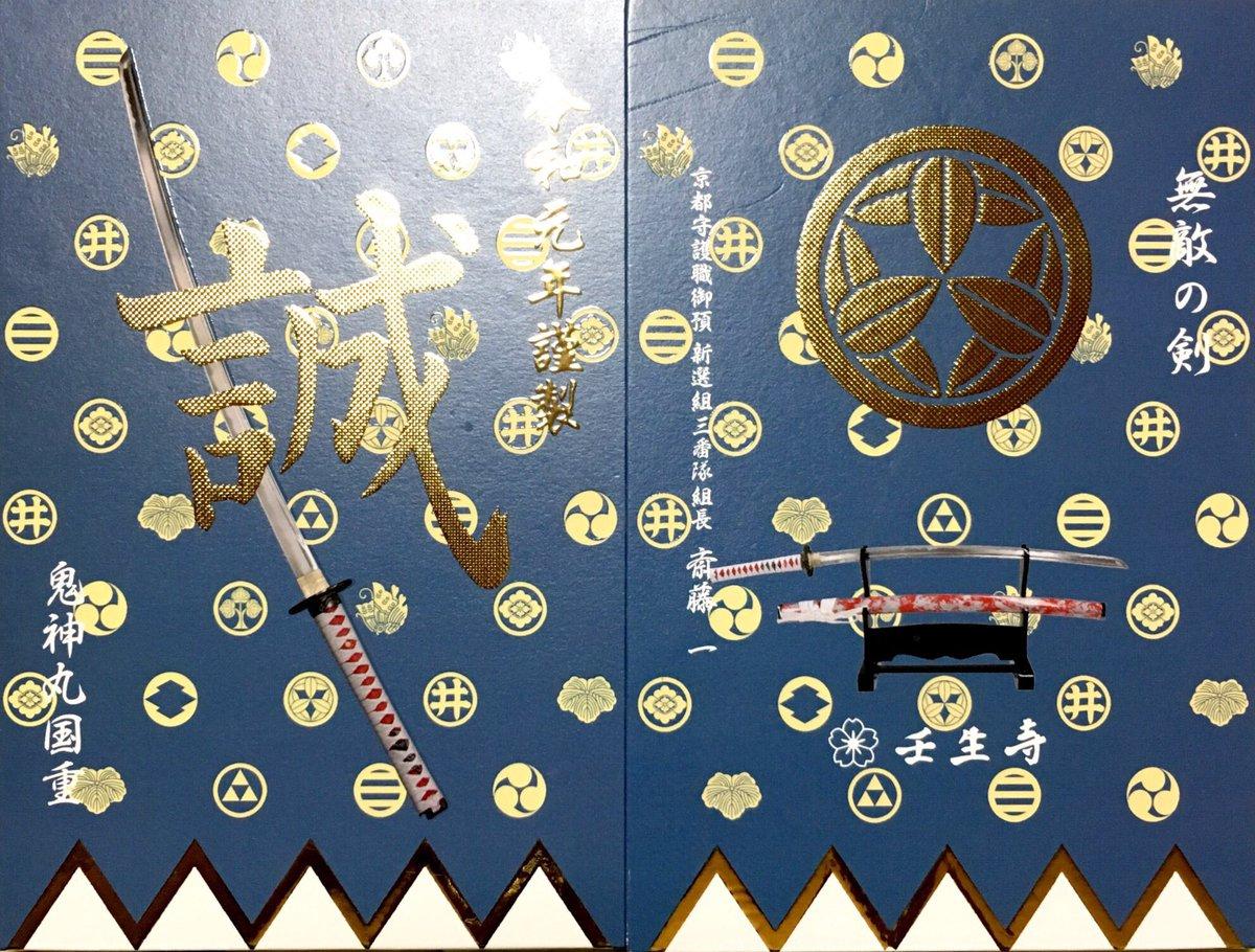 7月16日の #誠帖  #令和元年限定版 #壬生寺 #京都  こちらでは自由帳という形で配布されています。 公式ツイートには「御朱印帳として使えます」と。 御朱印帳として使います😊 #御朱印 は直書きで3種類を拝受。 また書き置きで阿弥陀三尊を。 境内には巨大誠帖パネルもありました。