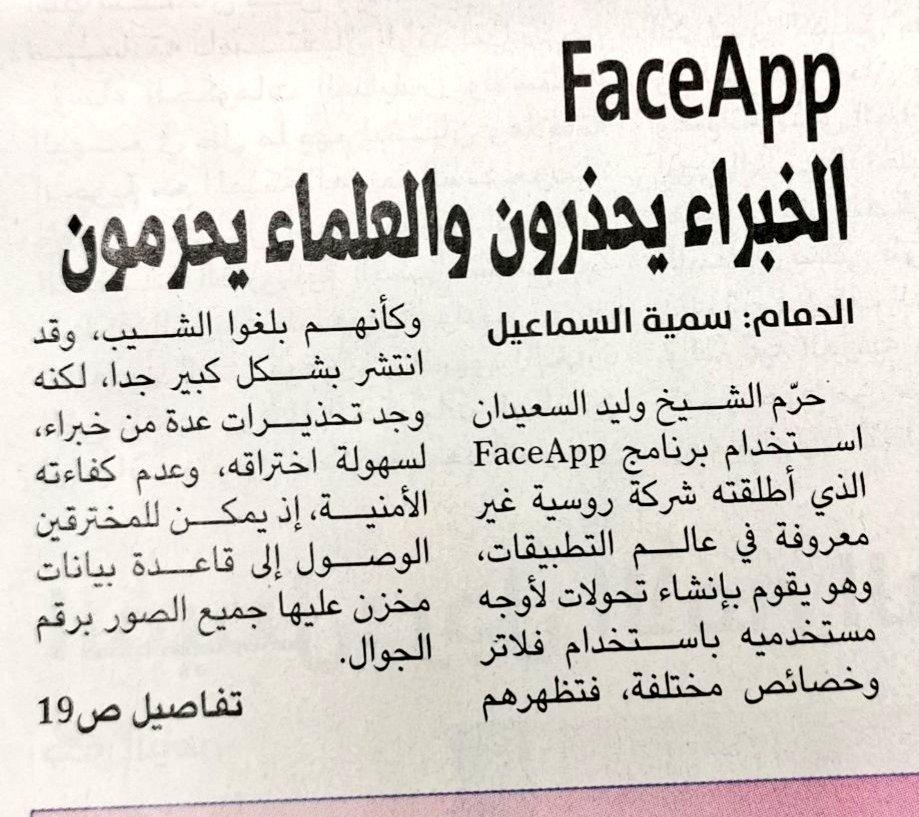 بحسب جريدة عكاظ فيه شيخ أسمه وليد السعيدان أصدر فتوى بتحريم استخدام تطبيق #FaceApp