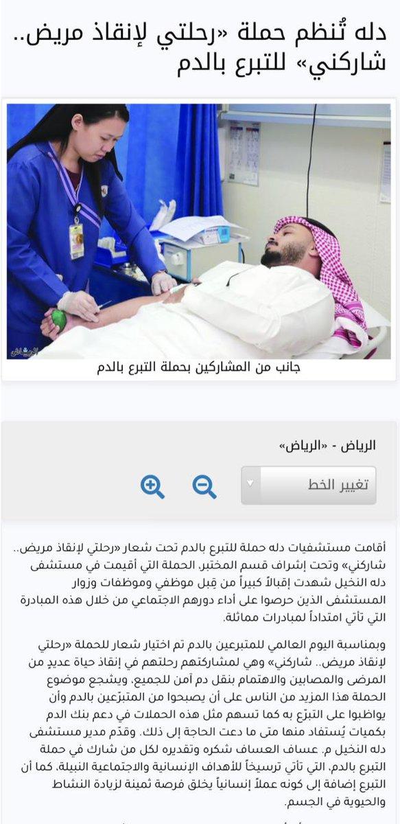 """صحيفة الرياض:  دله تُنظم حملة """"رحلتي لإنقاذ مريض.. شاركني"""" للتبرع بالدم والتي أقيمت في مستشفى دله النخيل.  #اليوم_العالمي_للتبرع_بالدم  #اليوم_العالمي_للمتبرعين_بالدم #رحلتي_لانقاذ_مريض_شاركني http://www.alriyadh.com/1766202"""