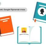 Image for the Tweet beginning: #Google_Ассистент научился читать стихи голосами
