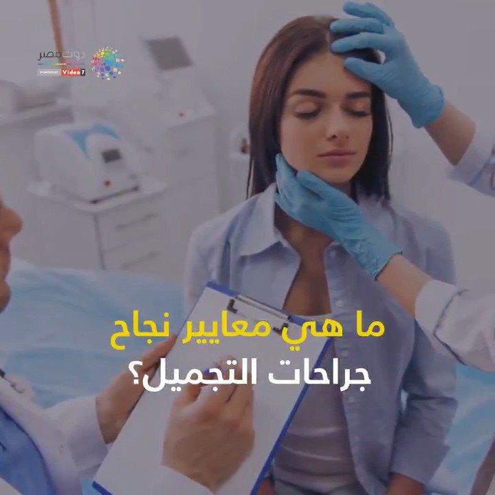 #اليوم_السابع | ما هي معايير نجاح جراحات التجميل ؟ .. الدكتور وائل يحيي يجيب