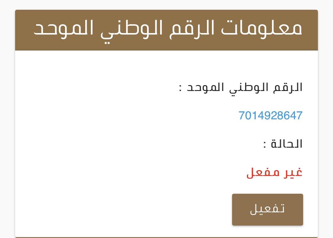 إتمام للخدمات Ar Twitter الرقم الموحد للمنشأة هو ١١١١٢٢٢٢ ٩ الرقم الوطني الموحد هو ٧
