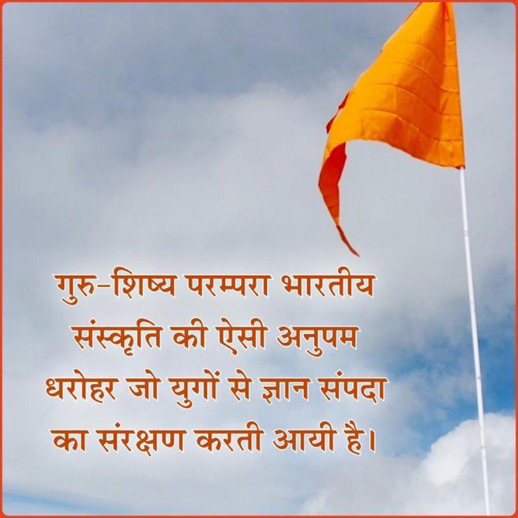 गुरु गोविंद दोउ खड़े काके लागूं पाय। बलिहारी गुरु आपने गोविंद दियो बताय।। गुरु पूर्णिमा की हार्दिक शुभकामनाएं 🙏🏽💐