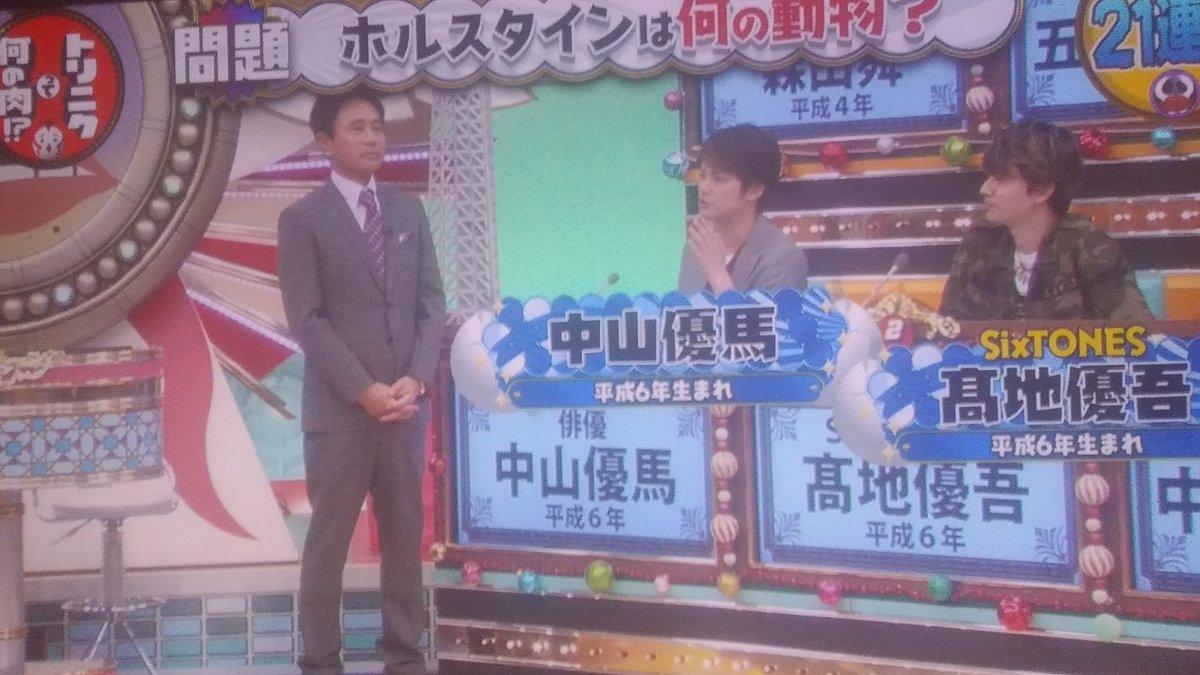 """花形右京 on Twitter: """"#トリニクってなんの肉 #山田菜々 #中山優馬 姉 ..."""