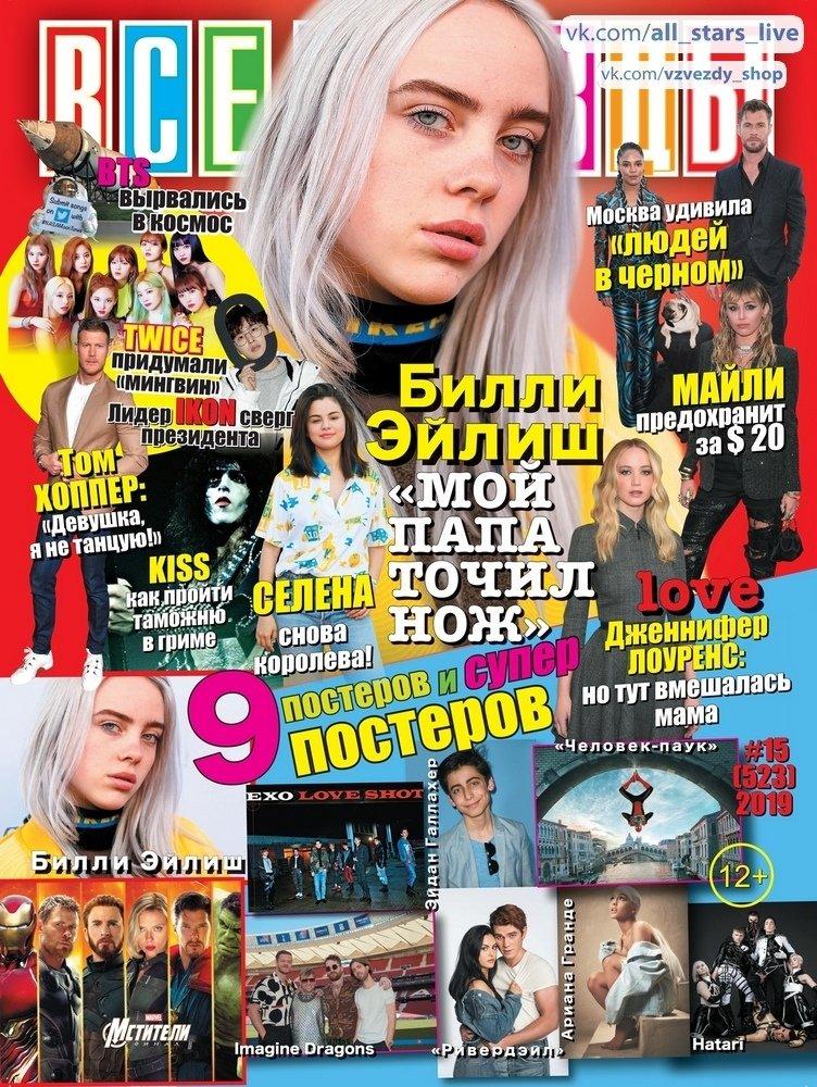 западного журнал про звезд с постерами звезд можно