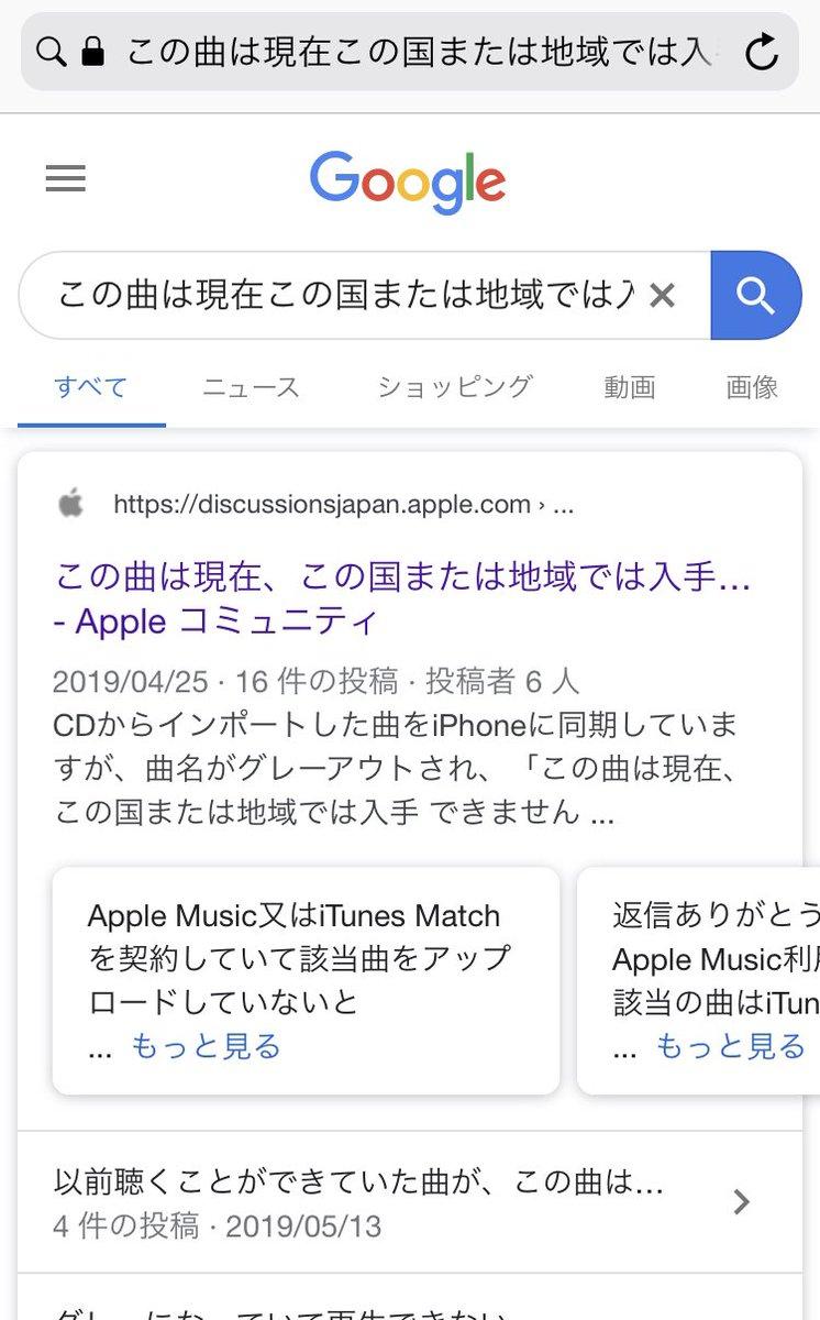 この この できません music または は 国 入手 地域 では 曲 現在 Apple