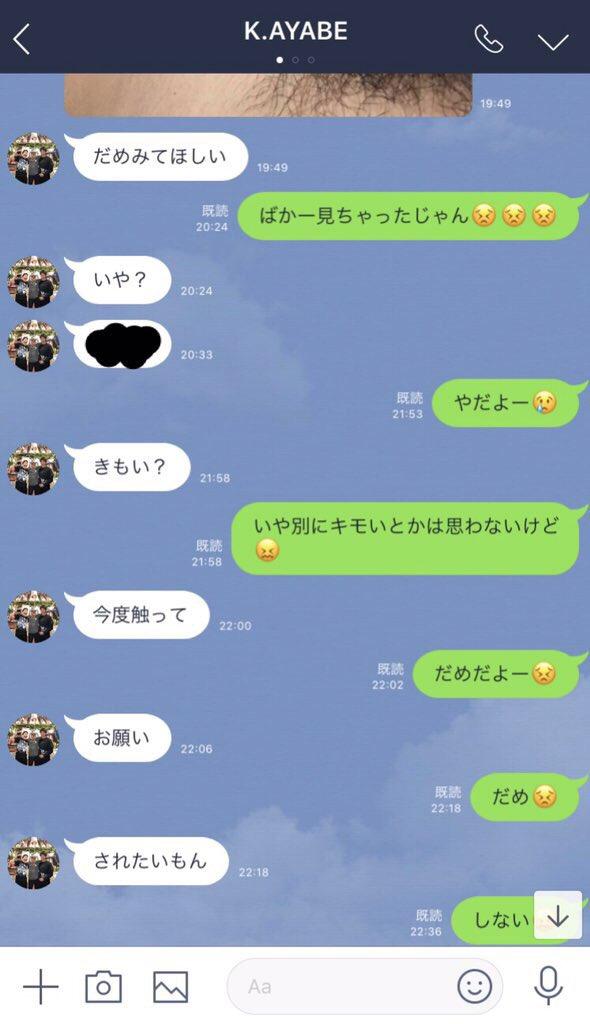 綾部翔が女性に肉体関係を求めるメッセージを送ってるLINEのキャプチャ画像