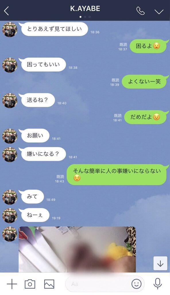 綾部翔投手が自分の男性器を撮影しラインで女性に送っている画像