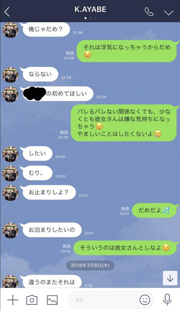 綾部翔が18股で女子高生淫行 男性器の画像送るLINE流出 DeNAは謹慎