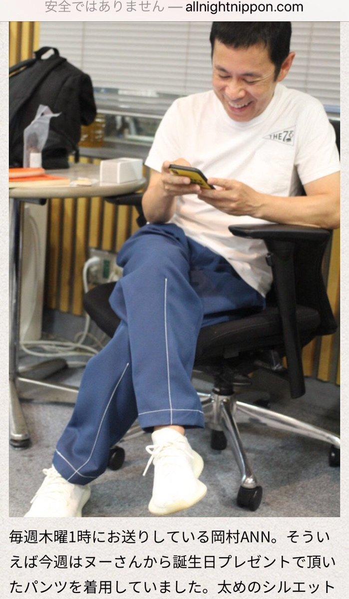 井口くんから岡村さんへの誕生日プレゼントのパンツってこれかー。 #99ann #井口理ann0 https://t.co/nvdMxXZXQ8 https://t.co/u0NTn78fWu