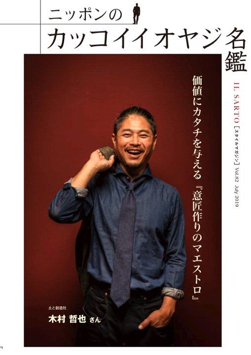 おはようございます ニッポンのカッコイイオヤジ名鑑最新号は 『土と創造社 木村哲也さん』です まさにカッコイイオヤジと呼ぶ事が出来る 素敵な誌面に仕上がりました! https://t.co/n0FnXbmQNc